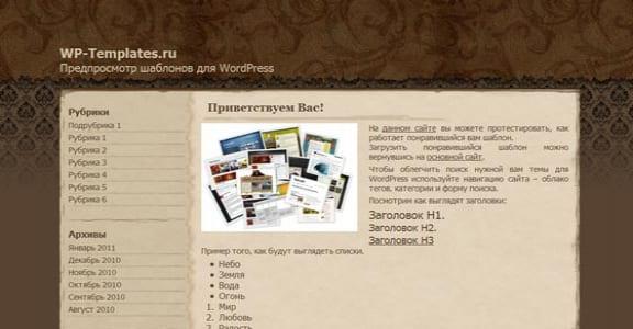 Шаблон Wordpress - Old Memories