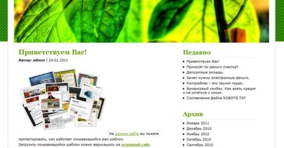 Шаблон Wordpress - RockinGreen Leaf