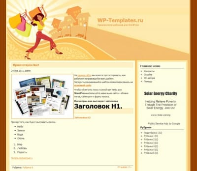 Шаблон WordPress - Science Of Shopping