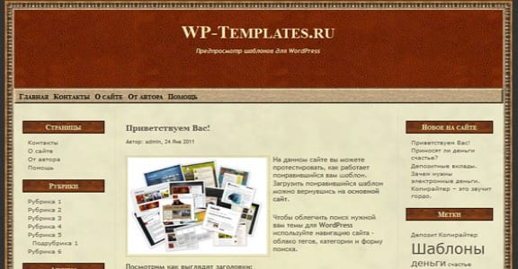 Шаблон Wordpress - State Of Mind