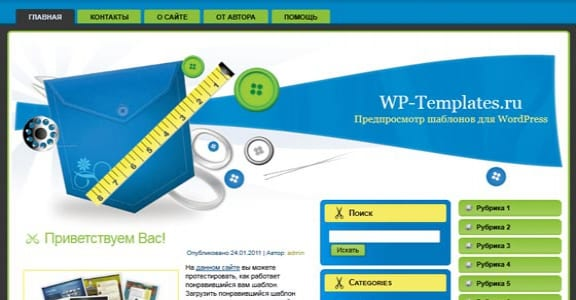 Шаблон Wordpress - Tailor