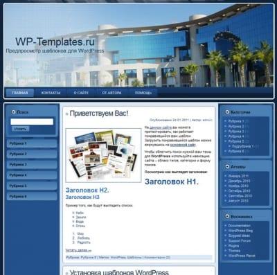 Шаблон WordPress - Business For Sale