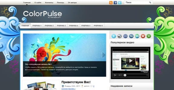 Шаблон Wordpress - ColorPulse