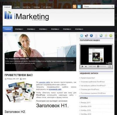 Шаблон WordPress - iMarketing