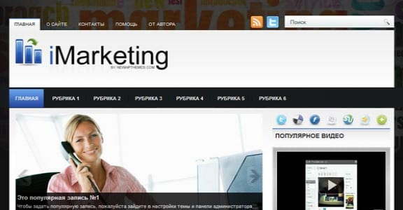 Шаблон Wordpress - iMarketing