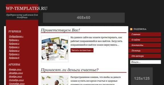 Шаблон Wordpress - Impress