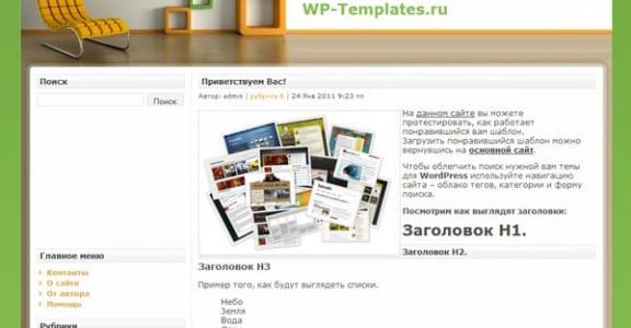 Шаблон Wordpress - Ixora Green