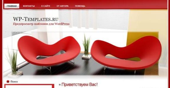 Шаблон Wordpress - Modern Interiors