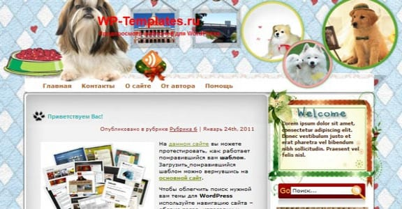 Шаблон Wordpress - My Satisfied Dogs