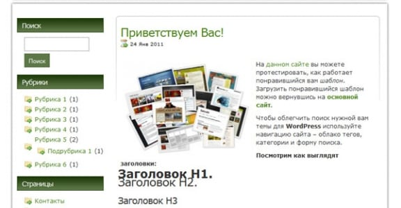 Шаблон Wordpress - Naturegreen