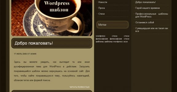 Шаблон Wordpress - Overdose