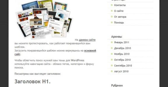 Шаблон Wordpress - PlainOffice