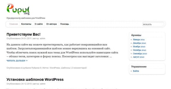 Шаблон Wordpress - Pupul