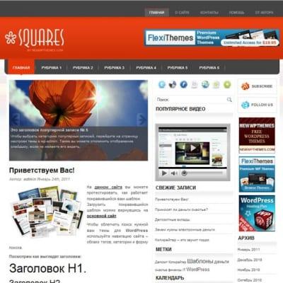 Шаблон WordPress - Squares