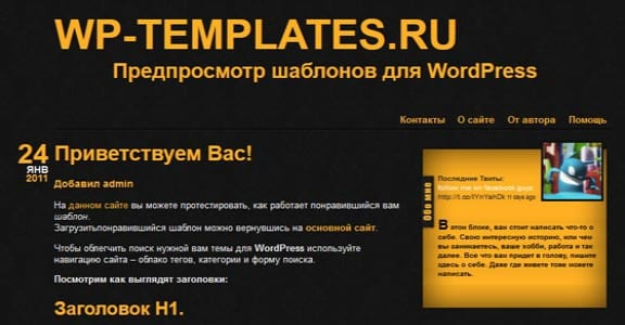Шаблон Wordpress - Typografia