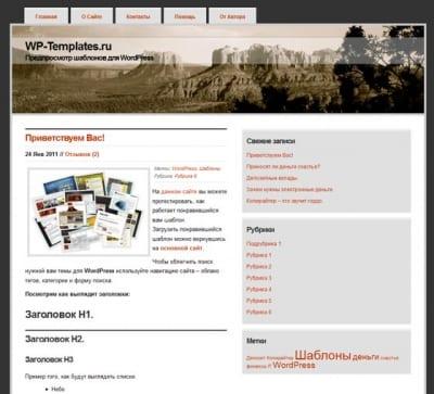Шаблон WordPress - Arizona