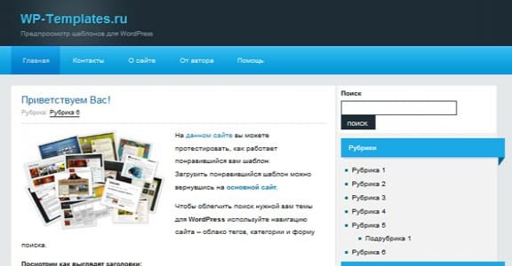 Шаблон Wordpress - Blogwave 4 цвет.схемы