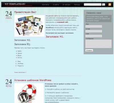 Шаблон WordPress - Corporate Life