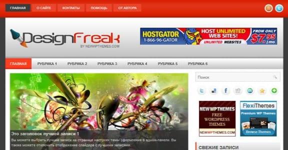 Шаблон Wordpress - DesignFreak