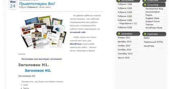 Шаблон Wordpress - FluidYellow