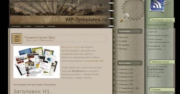 Шаблон Wordpress - Grunge Style