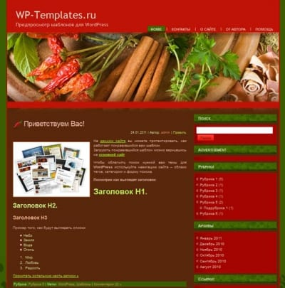 Шаблон WordPress - Healing Nature