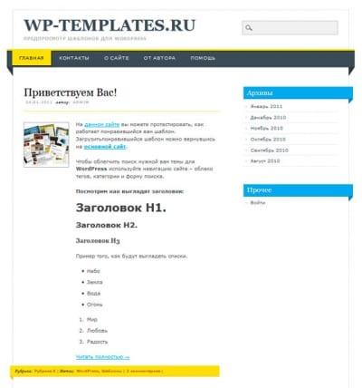 Шаблон WordPress - Living Journal