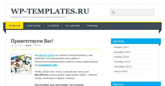 Шаблон Wordpress - Living Journal
