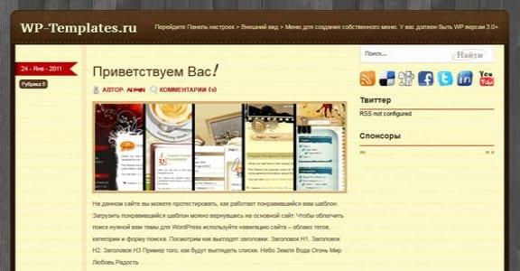 Шаблон Wordpress - Lycus