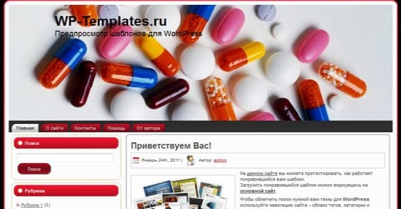 Шаблон Wordpress - Medicine Pills