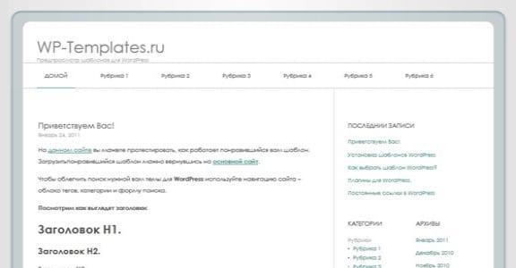 Шаблон Wordpress - neutral