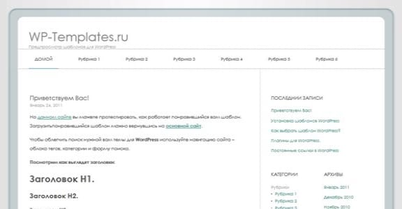 Шаблон Wordpress - neutral