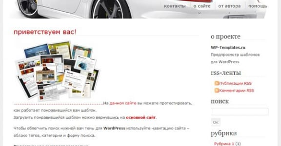 Шаблон Wordpress - Porche Revolution