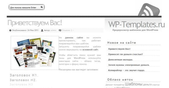 Шаблон Wordpress - Simplenotes