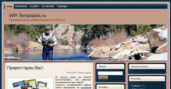 Шаблон Wordpress - Sport Fishing
