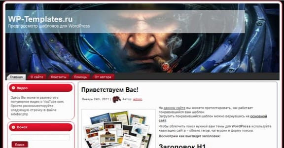 Шаблон Wordpress - StarCraft Armor