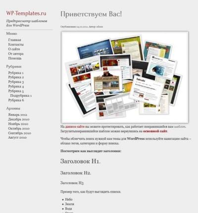 Шаблон WordPress - Sutra