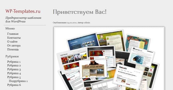Шаблон Wordpress - Sutra