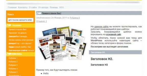Шаблон Wordpress - WebArch-WP