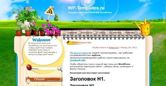 Шаблон Wordpress - 3 PM
