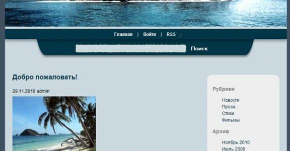 Шаблон Wordpress - Blue Island