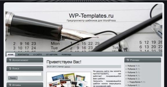 Шаблон Wordpress - Business Idea Four