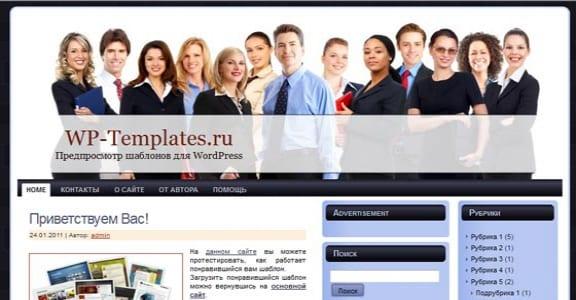 Шаблон Wordpress - Business WP Six