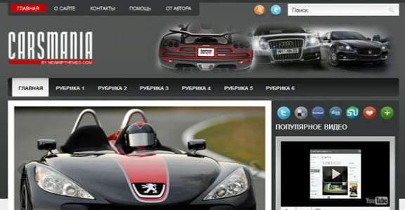 Шаблон Wordpress - CarsMania