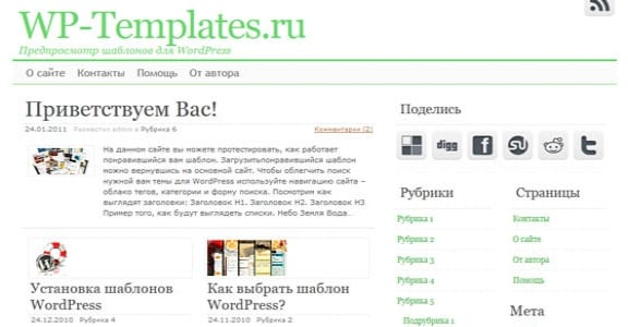 Шаблон Wordpress - Clear Line