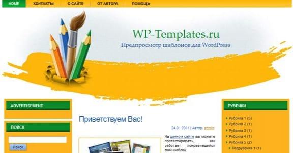 Шаблон Wordpress - Design