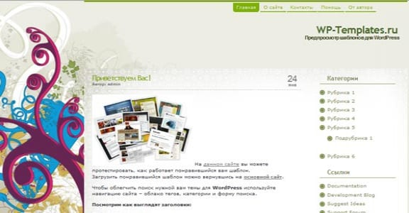 Шаблон Wordpress - Elegance