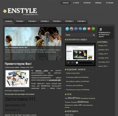 Шаблон WordPress - Enstyle