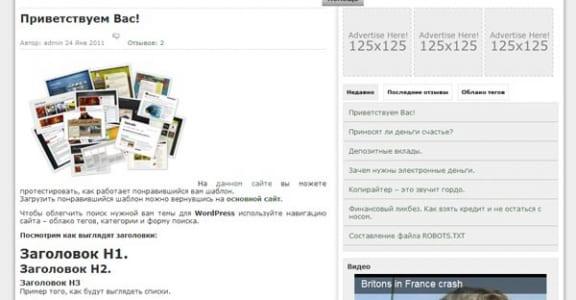 Шаблон Wordpress - Green Blitz
