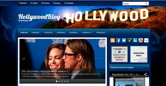 Шаблон Wordpress - HollywoodBlog